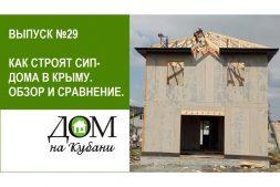 Как строят СИП дома в Крыму