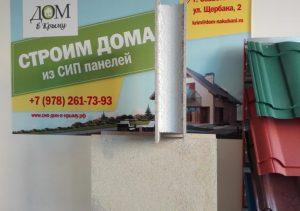 Строительство СИП дома в Крыму