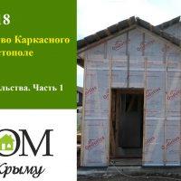 СИП дома в Крыму